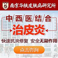 南京华夫治疗皮炎的医院,皮炎的形成原因有什么